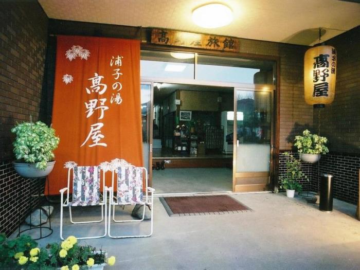 Takanoya酒店的圖片1