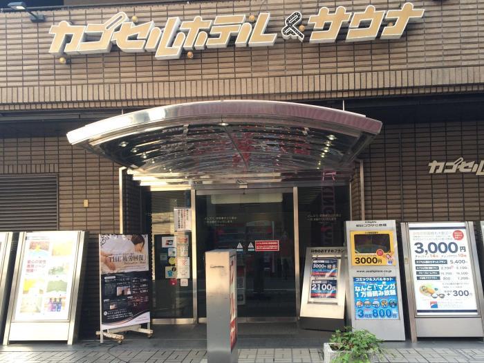 心齋橋朝日廣場膠囊酒店的圖片1