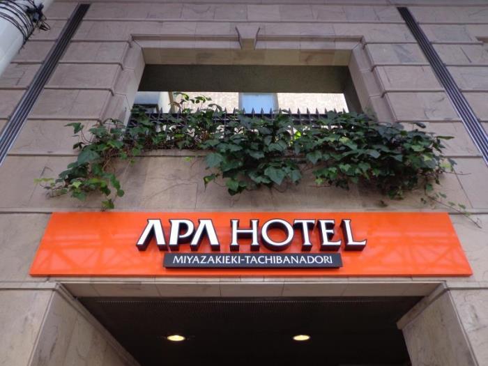 APA酒店 - 宮崎站橘通的圖片1
