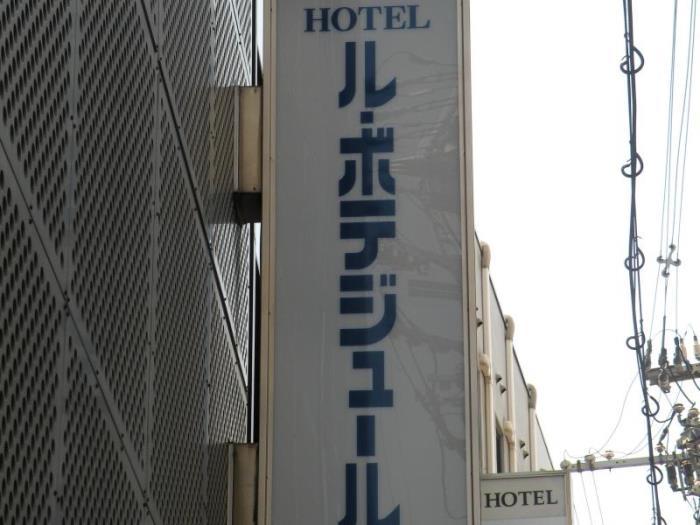 難波Le Botejour酒店的圖片3