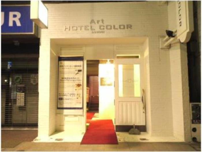 青森顏色藝術酒店的圖片1