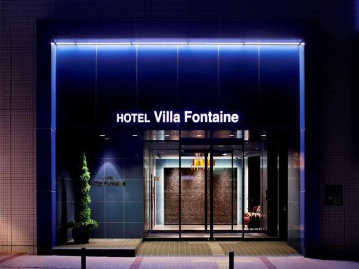 Villa Fontaine酒店 - 神戶三宮的圖片1