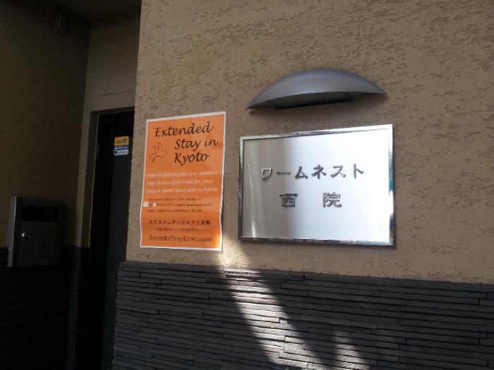 京都長住公寓的圖片4