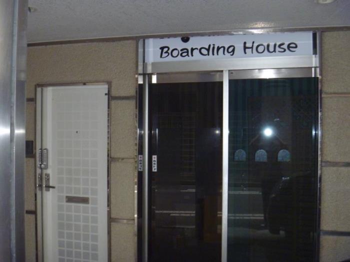 Boarding House旅館的圖片3