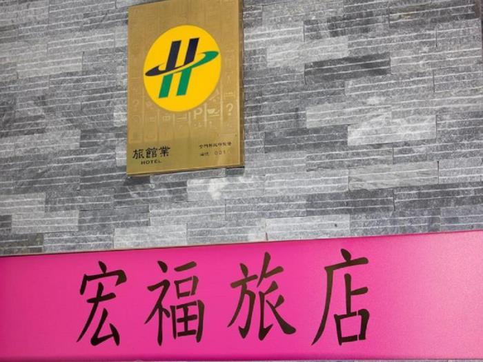 宏福旅店的圖片1