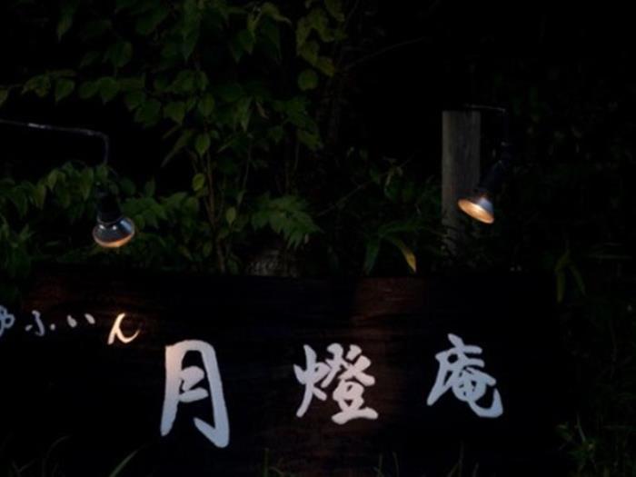 湯布院月燈庵的圖片3
