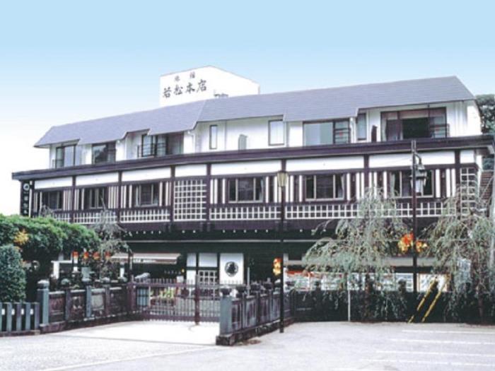 成田山門前旅館若松本店的圖片1