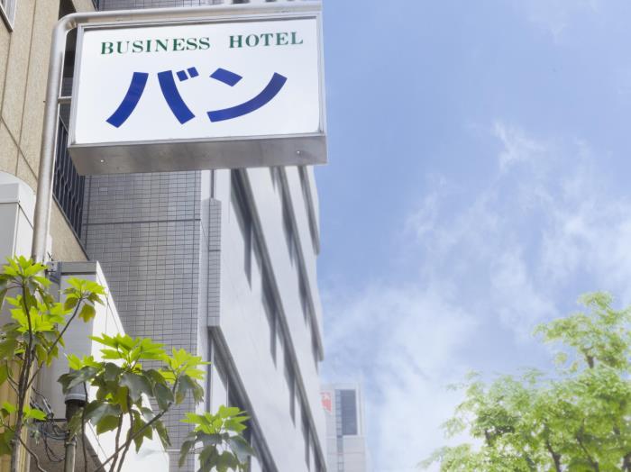 築地商務酒店Ban的圖片5