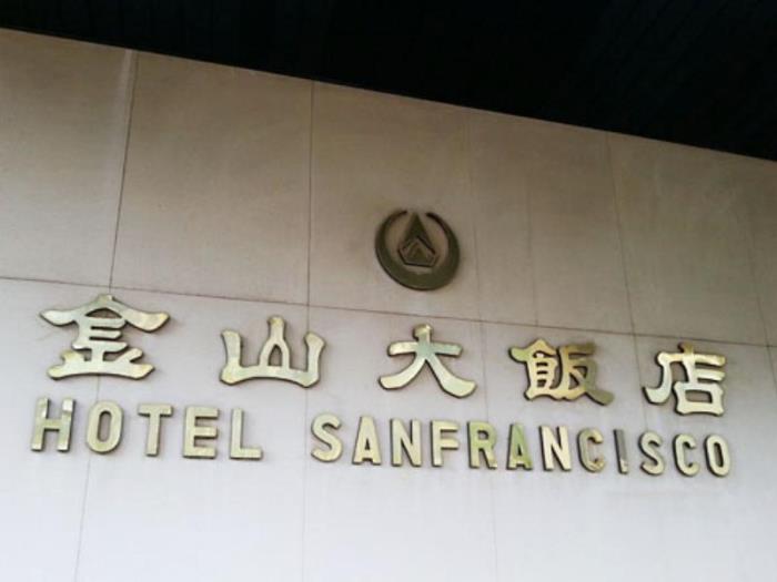 金山大飯店的圖片3