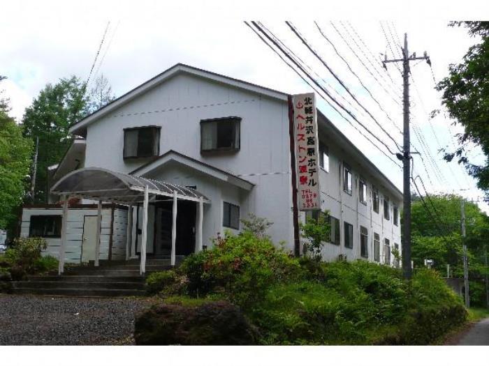 北輕井澤高原酒店的圖片1