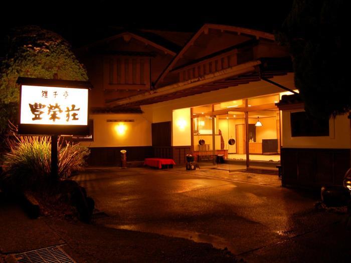 雉子亭豊榮莊日式旅館的圖片1