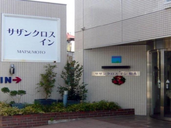 Southern Cross 松本旅館的圖片5