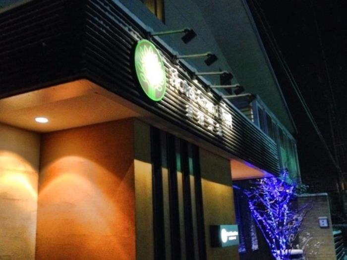 舊輕井澤Grandvert酒店的圖片5