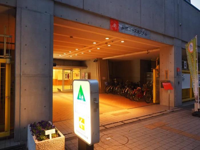 大阪市立長居旅館的圖片1
