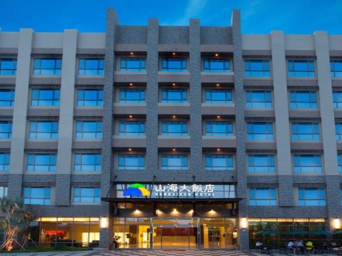 山海大飯店的圖片1