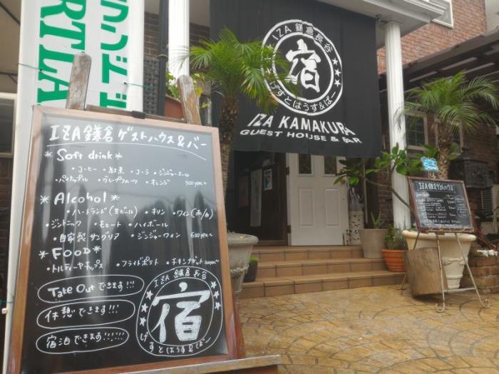 IZA鎌倉旅館&酒吧的圖片5