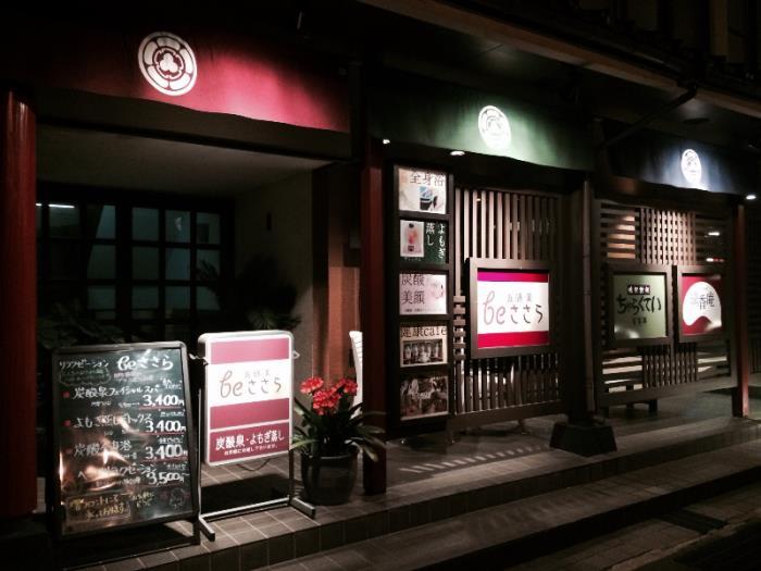 月岡溫泉新曙酒店的圖片5