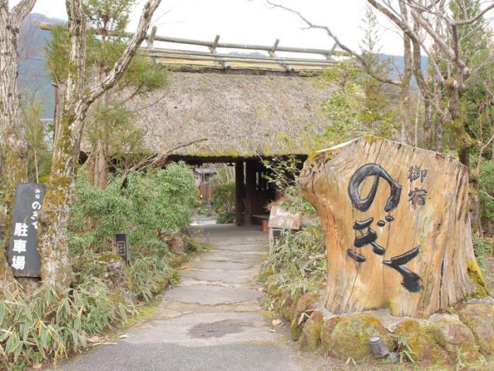 御宿Nogiku旅館的圖片1