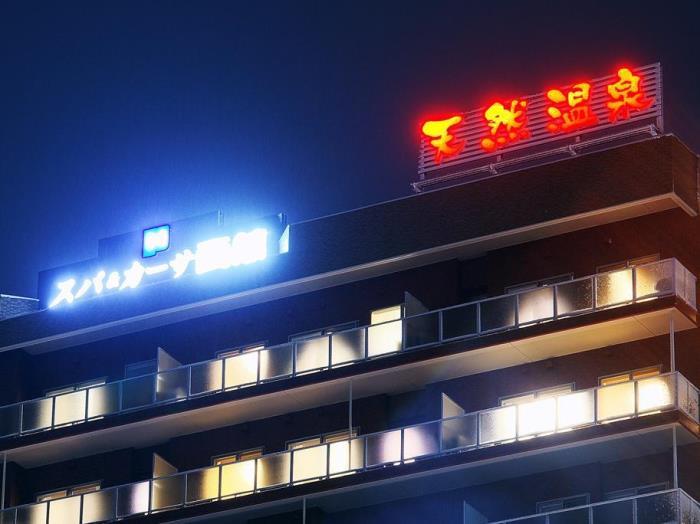 函館天然溫泉Spa與Casa酒店的圖片1