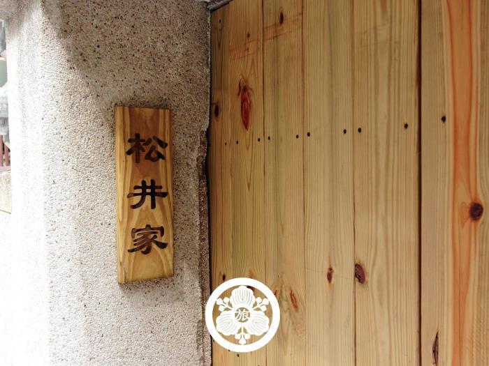 旅.日.人 - 松井家日式民宿的圖片3