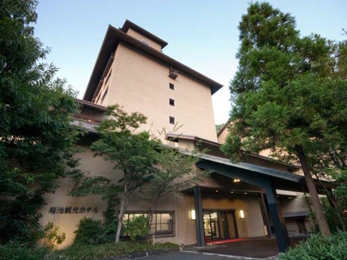菊池觀光酒店的圖片4
