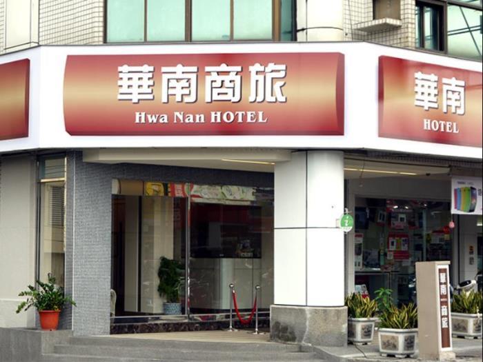 華南商旅的圖片1